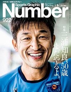 三浦知良、50歳 まだやるよ。 - Number922号 <表紙> 三浦知良