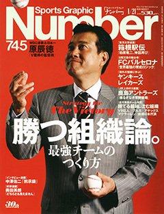 勝つ組織論。 最強チームのつくり方   - Number 745号 <表紙> 原辰徳
