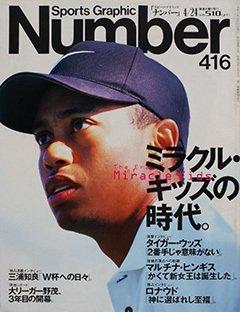 ミラクル・キッズの時代。 - Number 416号 <表紙> タイガー・ウッズ