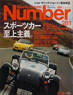 スポーツカー至上主義。 - Number281号
