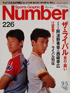 ザ・ライバル 男の闘い - Number 226号 <表紙> 阿波野秀幸 西崎幸広