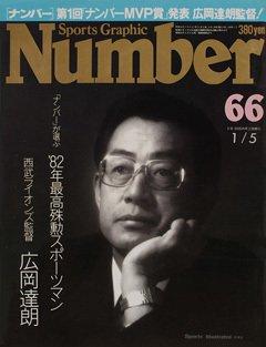 ナンバーが選ぶ'82年最高殊勲スポーツマンは 西武ライオンズ監督 広岡達朗 - Number66号