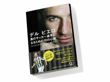 日本人までをも魅了した、美しきゴールと真摯な生き様。~デル・ピエーロが綴った「心得」~<Number Web> photograph by Sports Graphic Number