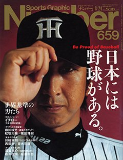 日本には野球がある。 Be Proud of Baseball - Number 659号 <表紙> 藤川球児