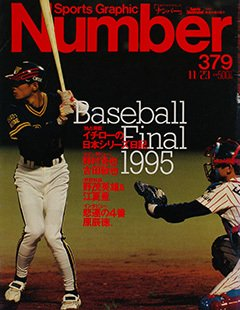 Baseball Final '95 - Number 379号 <表紙> イチロー