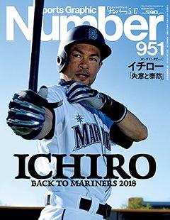 ICHIRO BACK TO MARINERS 2018 - Number 951号 <表紙> イチロー