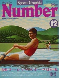 ヨーロッパのスポーツはいま - Number12号