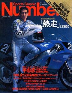 熱走 - Number 緊急増刊 July 1990 <表紙> 平忠彦