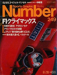 F1クライマックス - Number249号 <表紙> ナイジェル・マンセル