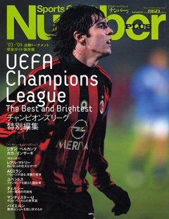 '03-'04決勝トーナメント完全ガイド保存版 UEFA Champions League The Best and Brightest チャンピオンズリーグ特別編集 - Number PLUS March 2004 <表紙> カカ