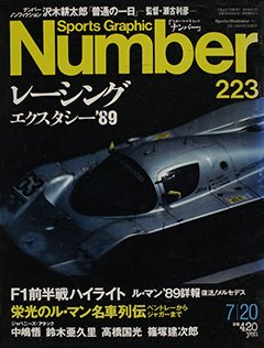 レーシング エクスタシー'89 - Number223号