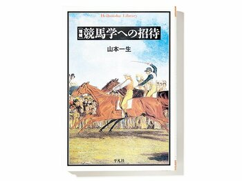 馬を愛する著者がいざなう調べ、考え、味わう競馬。~英国競馬史に残るロマンチックな名馬誕生秘話~<Number Web> photograph by Sports Graphic Number