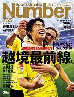 越境最前線。 ~世界から見た日本人の価値~ - Number 765号 <表紙> 香川真司