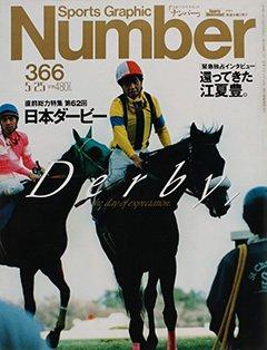 直前総力特集 第62回 日本ダービー - Number 366号 <表紙> 岡部幸雄