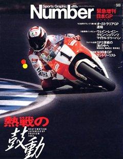 4.18 日本GPプレビュー - Number緊急増刊 April 1993