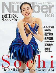 ソチ冬季五輪総集編 - Number848号 <表紙> 浅田真央