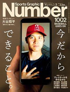 今だからできること。 BASEBALL GOES ON - Number 1002号 <表紙> 大谷翔平