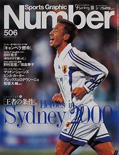 Heroes in Sydney 2000 「王者の条件」。 - Number 506号 <表紙> 中田英寿