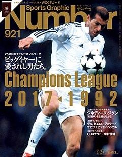 Champions League 2017◄1992 ビッグイヤーに愛されし男たち。 - Number 921号 <表紙> ジネディーヌ・ジダン