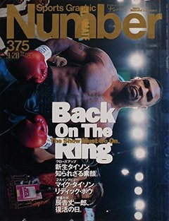 Back On The Ring - Number375号 <表紙> マイク・タイソン