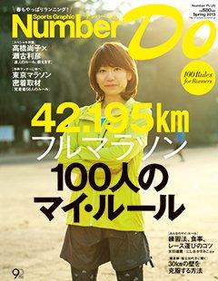フルマラソン 100人のマイ・ルール ~42.195kmを賢く走ろう~ - Number Do 2013 Spring <表紙> 高橋尚子