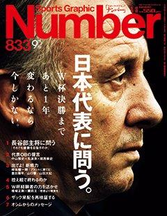 日本代表に問う。 - Number 833号 <表紙> アルベルト・ザッケローニ