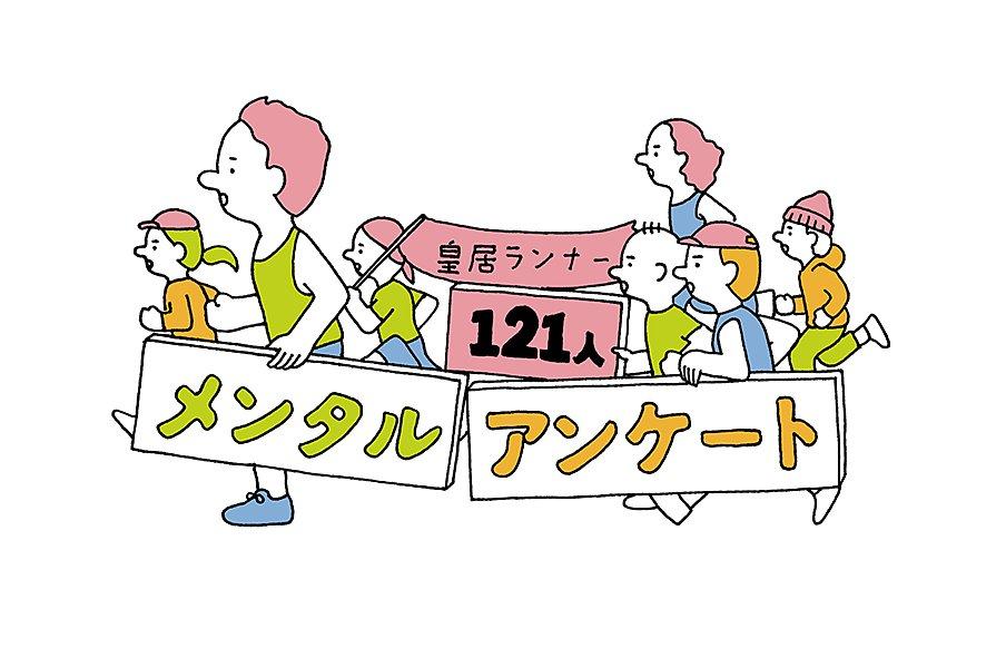 皇居ランナーアンケートで驚きの結果!「走るのをやめたことがある」が55%。<Number Web> photograph by Tokuhiro Kanoh