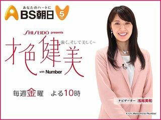 「SHISEIDO presents 才色健美 with Number」毎週金曜夜10:00放送中!