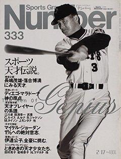 スポーツ天才伝説。 - Number333号 <表紙> 長嶋茂雄