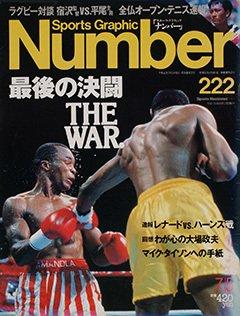 最後の決闘 THE WAR. - Number 222号
