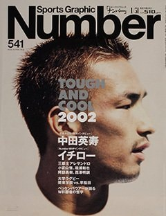 TOUGH & COOL 2002 - Number 541号 <表紙> 中田英寿