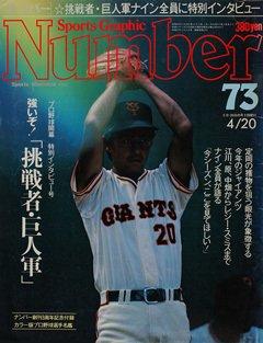 強いぞ! 「挑戦者・巨人軍」 - Number 73号 <表紙> 定岡正二