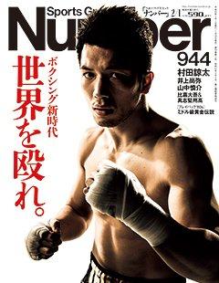 ボクシング新時代 世界を殴れ。 - Number 944号 <表紙> 村田諒太