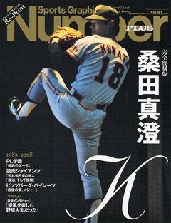 【完全復刻版】 1983-2009 桑田真澄 - Number PLUS September 2009 Kuwata