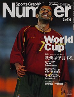 World Cup Preview 2 - Number549号 <表紙> ルイス・フィーゴ