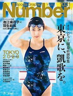 <オリンピック開幕直前特集> 東京に、凱歌を。 - Number1031号 <表紙> 池江璃花子