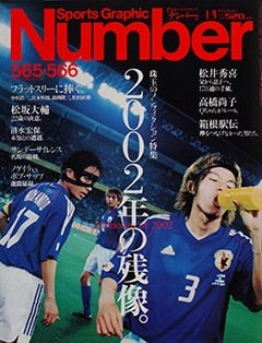 2002年の残像。 - Number 565・566号 <表紙> 宮本恒靖 松田直樹