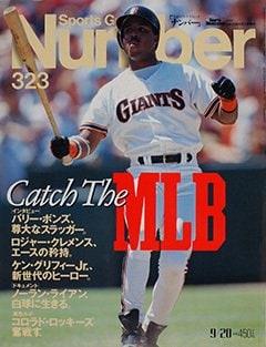 Cathc The MLB メジャーリーグ総力特集 - Number 323号 <表紙> バリー・ボンズ
