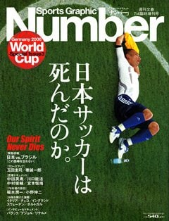 日本サッカーは死んだのか。 - Number2006/7/4臨時増刊号 <表紙> 中田英寿