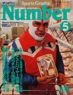 プロレス大特集 - Number 5号