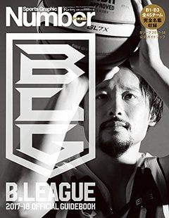 B.LEAGUE 2017-18 OFFICIAL GUIDEBOOK - Number PLUS October 2017 B.LEAGUE <表紙> 田臥勇太