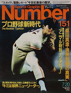 プロ野球新時代 - Number151号 <表紙> 桑田真澄