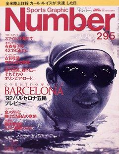 '92バルセロナ五輪プレビュー - Number 295号 <表紙> 千葉すず