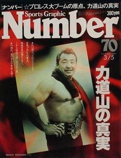 力道山の真実 - Number 70号 <表紙> 力道山