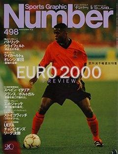 欧州選手権直前特集 EURO 2000 PREVIEW - Number 498号 <表紙> パトリック・クライフェルト