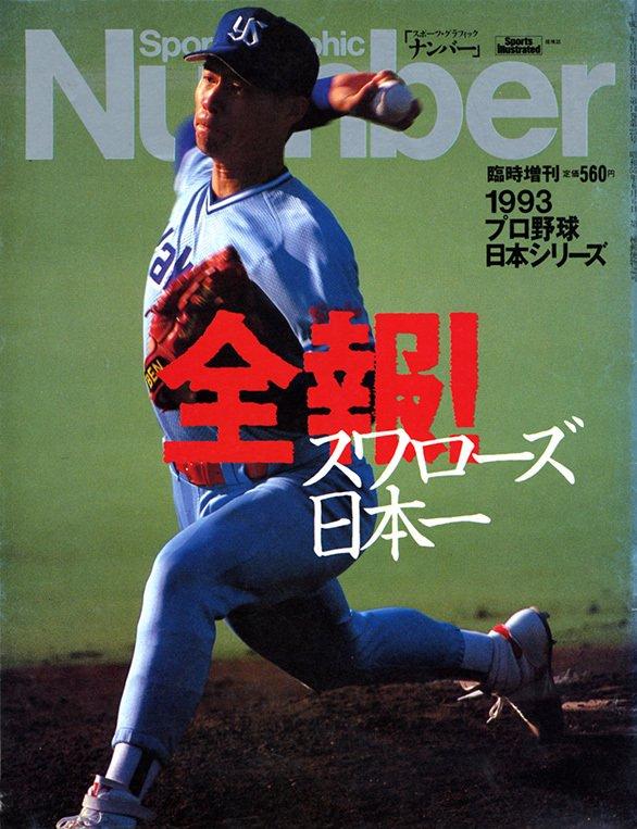 1993日本シリーズヤクルトスワロ...