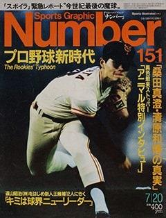 プロ野球新時代 - Number151号