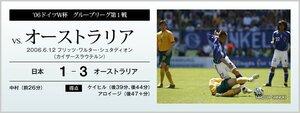 '06ドイツW杯 グループリーグ第1戦 vs.オーストラリア