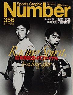 直前特集 有馬記念 - Number356号 <表紙> 武豊 片山右京