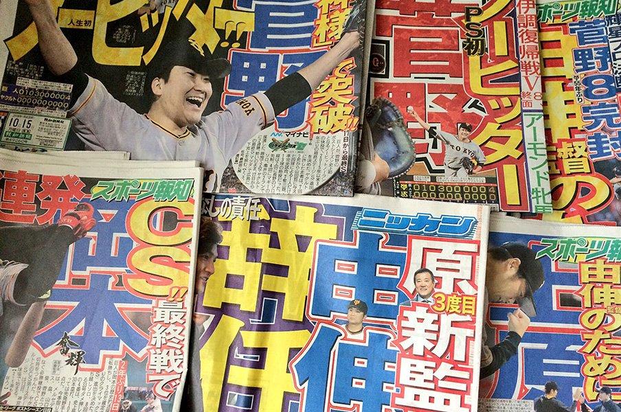 赤く染まる熱狂の広島の地で、高橋由伸監督のラストゲームに沈む。<Number Web> photograph by Yasuyuki Nakamizo